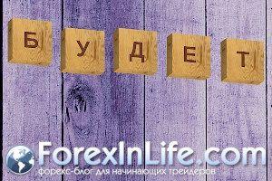Индикатор для больших тамфреймов форекса и бинарных опционов