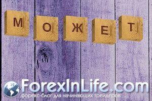 Форекс через банки Находим положительные моменты