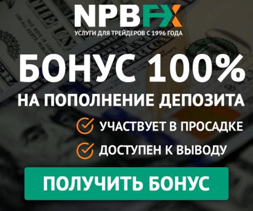 Рекомендую: Торгуемый БОНУС 100% на пополнение счета в NPBFX
